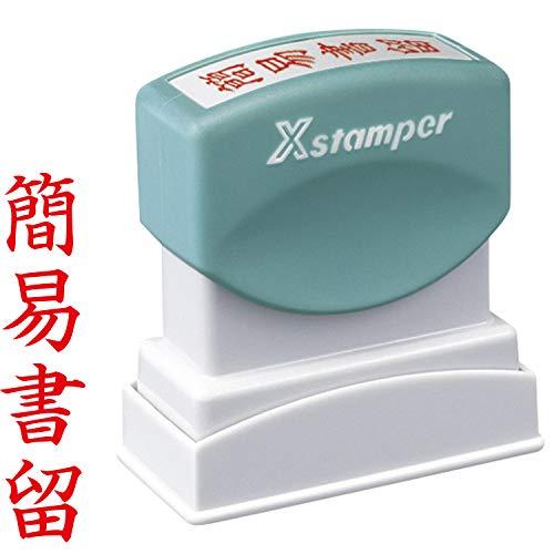 シャチハタ スタンプ ビジネス用 B型 XBN-002V2 印面13×42ミリ 簡易書留 タテ 赤
