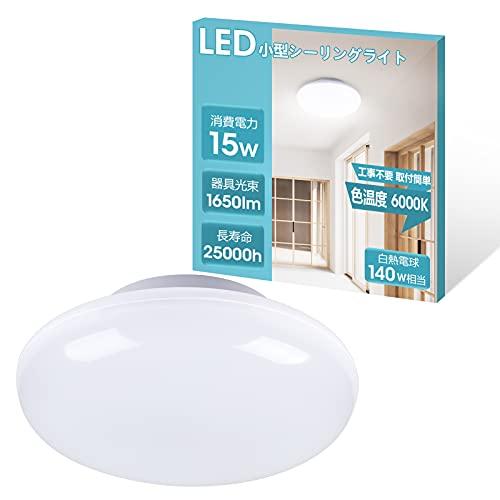 OOWOLF LEDシーリングライト 15W 1650lm 6000K 4畳 5畳 6畳 シーリングライト 小型 LEDライト 天井照明 引掛式 玄関/門灯/廊下/和室/台所/洗面所/トイレ 昼光色