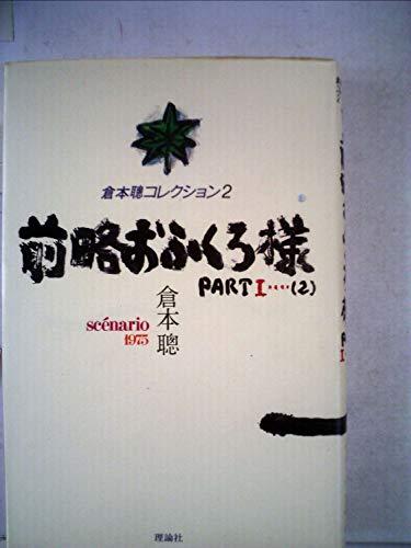 倉本聰コレクション〈2〉前略おふくろ様PART1-2―scenario1975の詳細を見る