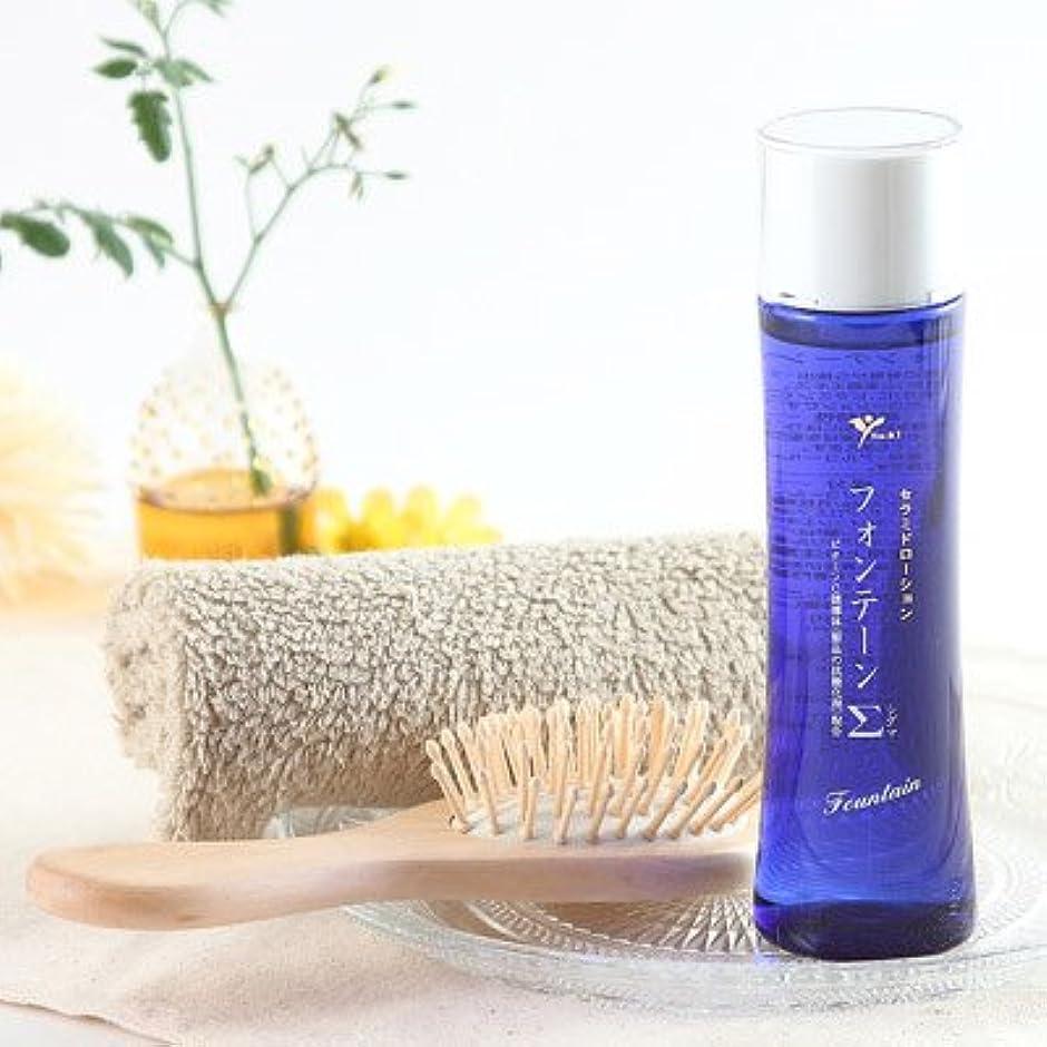 証明書落ち着いた伝導率超低刺激の肌に優しい化粧水 セラミドローション フォンテーンシグマ