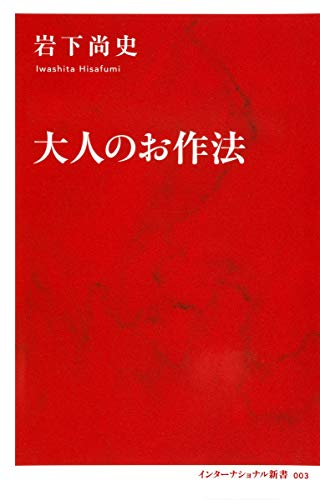 大人のお作法 (インターナショナル新書)