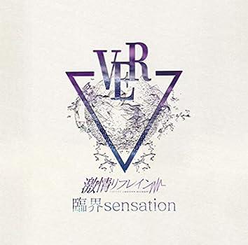 臨界sensation 【配信限定盤】