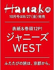 Hanako(ハナコ) 2021年 10 月号 [ふたたびの旅は、京都から。表紙:ジャニーズWEST]