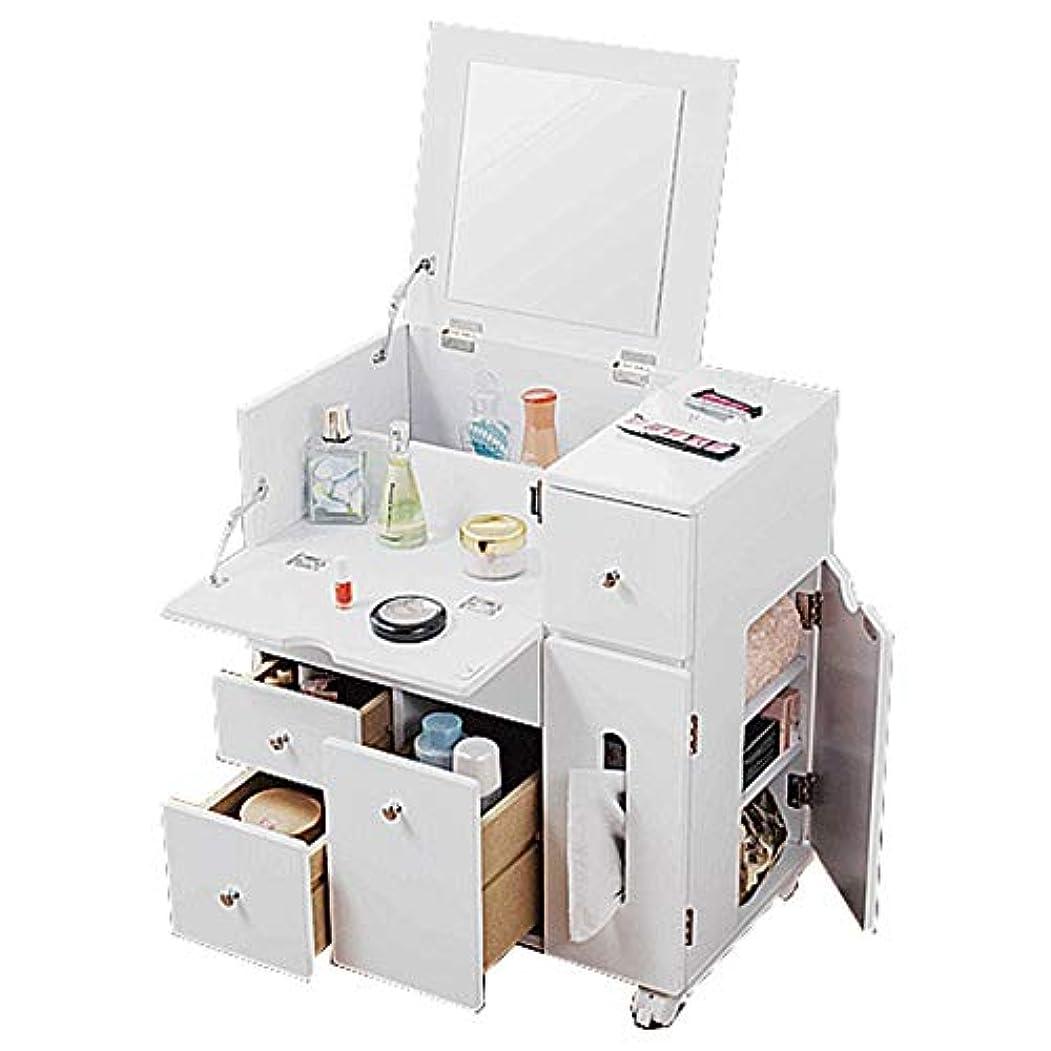 コンピューター暖かく仲良し完成品 コスメワゴン コスメボックス 鏡台 ミラー 収納 シンプル 木製 Cosmetics Wagon メイクボックス ホワイト
