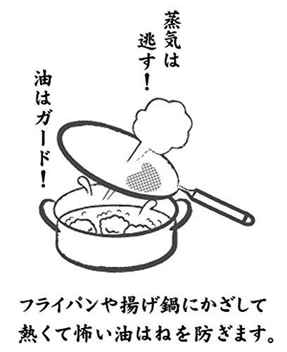 Tamahashi(タマハシ)『天ぷら名人油はね防止ネット(TM-04)』