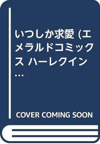 いつしか求愛 (エメラルドコミックス ハーレクインシリーズ)の詳細を見る