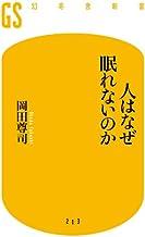 表紙: 人はなぜ眠れないのか (幻冬舎新書) | 岡田 尊司