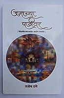 Jagachya Pathiwar ( videshatil satya ghatnawar adharit kathasangrah )