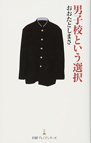 男子校という選択 日経プレミアシリーズ