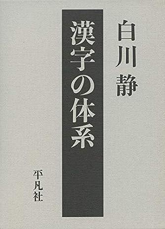 漢字の体系 (立命館大学白川静記念東洋文字文化研究所叢書)