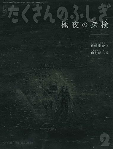極夜の探検 (月刊たくさんのふしぎ2020年2月号)