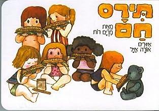 Tiras Ham - Hebrew Book for Kids
