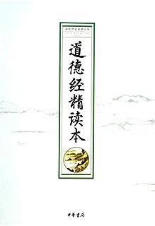 道德经精读本--全民德育经典读本 (中华书局出品)