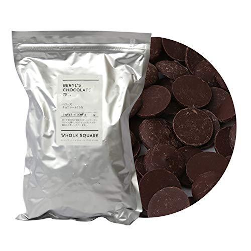 【業務用 製菓用】Beryl's(ベリーズ)EXビターチョコレート カカオ75% 1kg チャック付き 高カカオ チョコレート