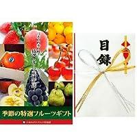 特選 フルーツ 景品 ギフト 目録 5千円のフルーツ代+パネル代