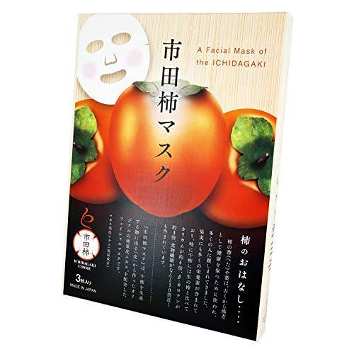 市田柿コスメ フェイスマスク 3シート
