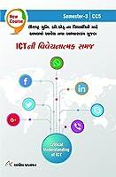 ICT ni vivechnatmak Samaj