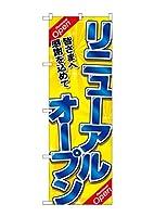 (お得な2枚セット)N_のぼり 26636 リニューアルオープン 青字黄地 2枚セット