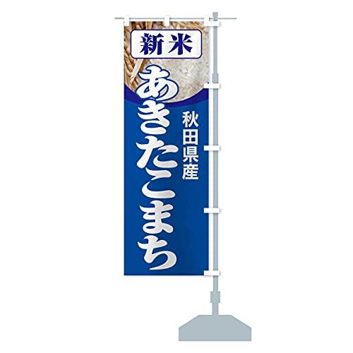 新米・秋田県産・あきたこまち のぼり旗 サイズ選べます(ジャンボ90x270cm 右チチ)