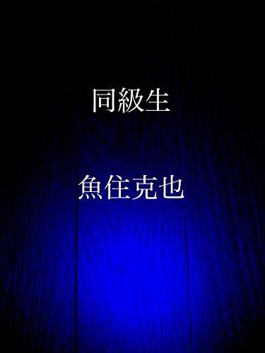 doukyuusei (Japanese Edition)