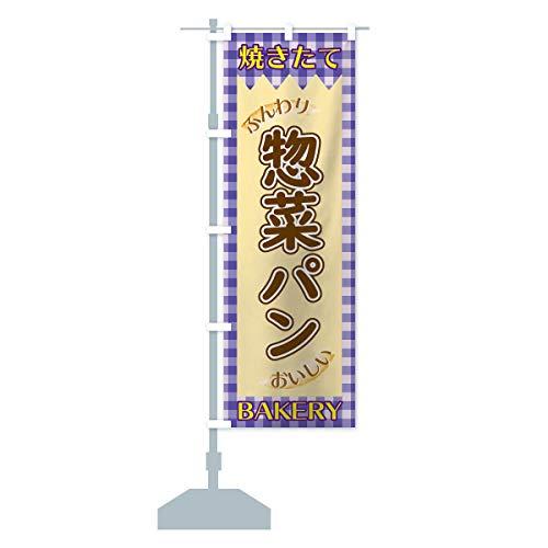 惣菜パン のぼり旗 サイズ選べます(ショート60x150cm 左チチ)