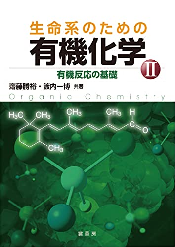 生命系のための 有機化学II 有機反応の基礎