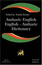 new amharic dictionary