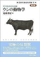 アニマルサイエンス2 ウシの動物学 第2版