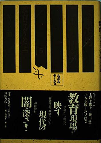 ルポルタージュ日本の情景〈5〉教育ってなんだ 上―光のなかの闇の詳細を見る