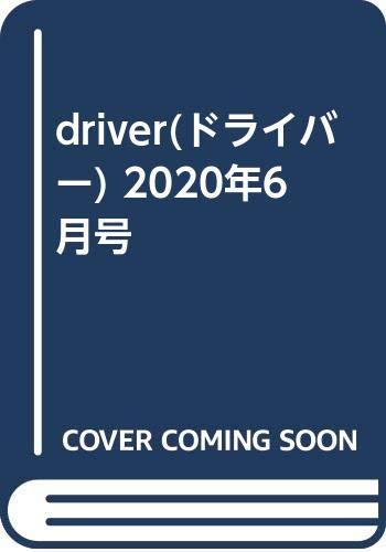 driver(ドライバー) 2020年6月号