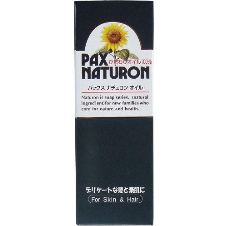 シリンダーピックニコチンデリケートな髪と素肌に!ひまわりの種子から採った ハイオレイックひまわり油 60mL【2個セット】