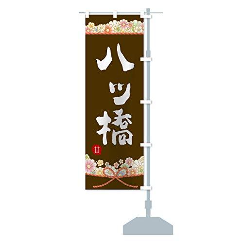八ッ橋 のぼり旗 サイズ選べます(ジャンボ90x270cm 右チチ)