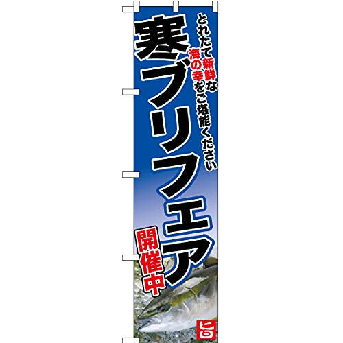 【3枚セット】スマートのぼり 寒ブリフェア No.YNS-6748 (受注生産)