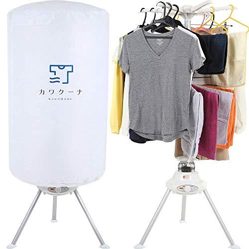 衣類乾燥機 カワクーナ 部屋干し 高温除菌 省スペース省エネタイプ タイマー機能 転倒OFF機能付き静音設計1年保証