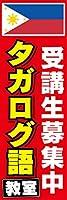 『60cm×180cm(ほつれ防止加工)』お店やイベントに! のぼり のぼり旗 タガログ語教室 受講生募集中(バージョン4)