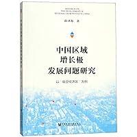中国区域增长极发展问题研究