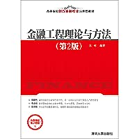 Financial Engineering Theory and Methods (2nd Edition)(Chinese Edition)