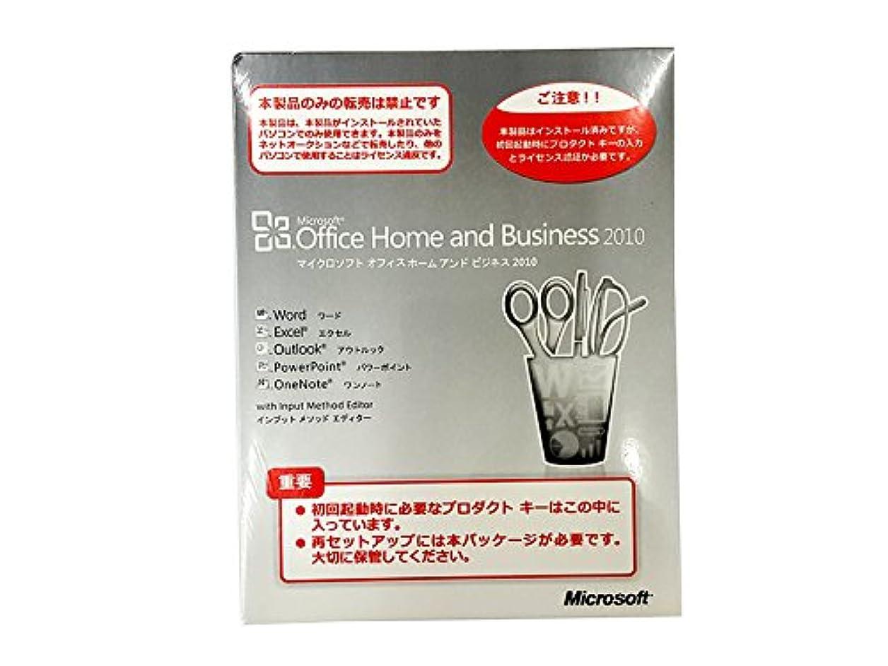 カフェ歩行者音声Microsoft Office Home and Business plus 2010