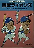 西武ライオンズ―プロ野球グラフィティ (新潮文庫)