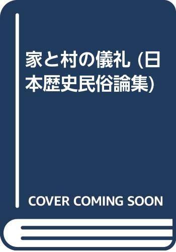 家と村の儀礼 (日本歴史民俗論集)の詳細を見る