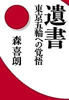 遺書 東京五輪への覚悟