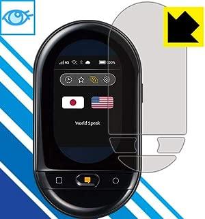 PDA工房 ワールドスピーク HYP10 ブルーライトカット[光沢] 保護 フィルム 日本製