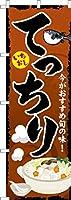 既製品のぼり旗 「てっちり」ふぐ鍋 フグ 河豚 短納期 高品質デザイン 600mm×1,800mm のぼり