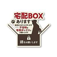 宅配BOXステッカー 切り抜き (モダンカラーMサイズ)