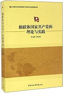 独联体国家共产党的理论与实践