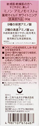 ミノンアミノモイスト薬用マイルドホワイトニング30g(医薬部外品)