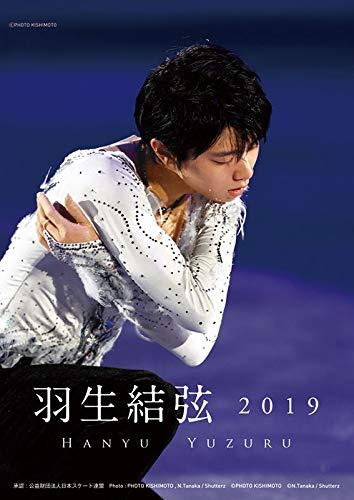 卓上 羽生結弦 2019年カレンダー CL-0522