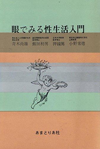 眼で見る性生活入門 (1962年)