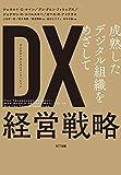 DX(デジタル・トランスフォーメーション)経営戦略