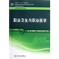 职业卫生与职业医学(七版/本科预防)